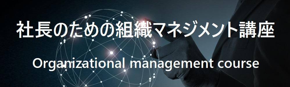社長のための組織マネジメント講座_株式会社コーデュケーション