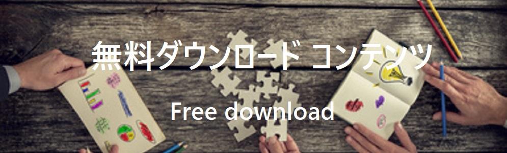 無料でダウンロードできるコンテンツ