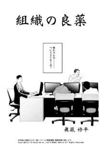 組織の良薬-株式会社コーデュケーション