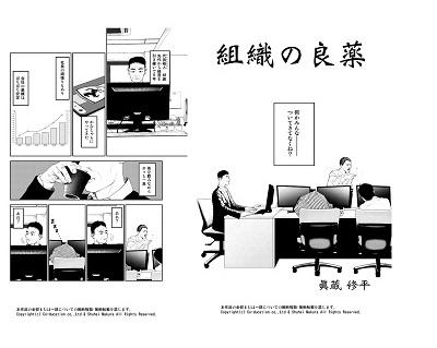 無料漫画「組織の良薬」サンプル画像_株式会社コーデュケーション