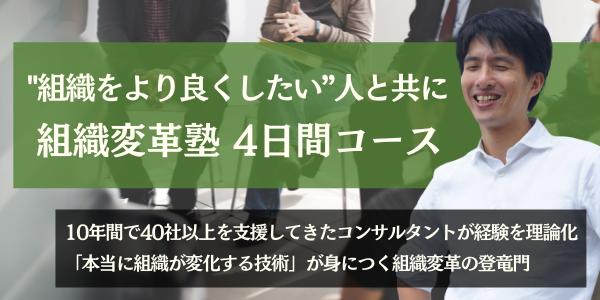 組織変革塾4日間コース